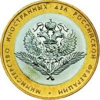 Монета 10 рублей 2002г министерство