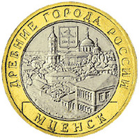 Монета 10рублей 2005г мценск