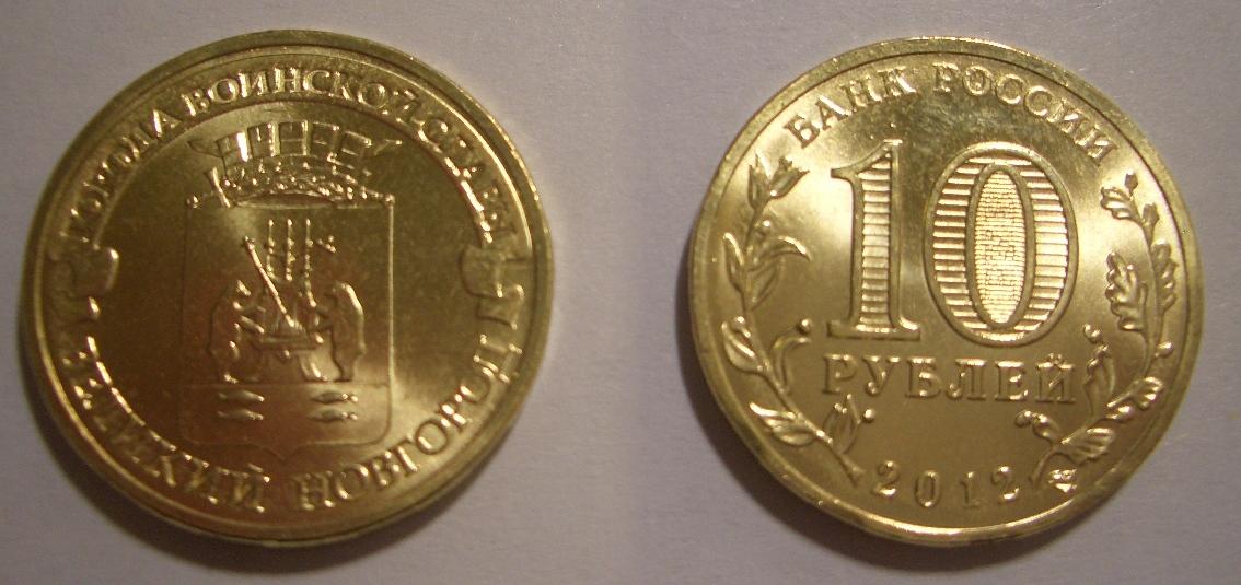 Монета 10 рублей великий новгород купить 25 рублей ссср