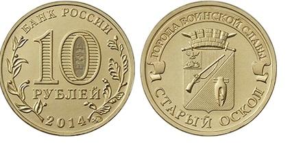 Нумизматика в старом осколе coins 50 cent