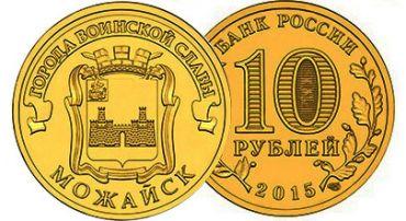 10 рублевая монета можайск деньги стоимость
