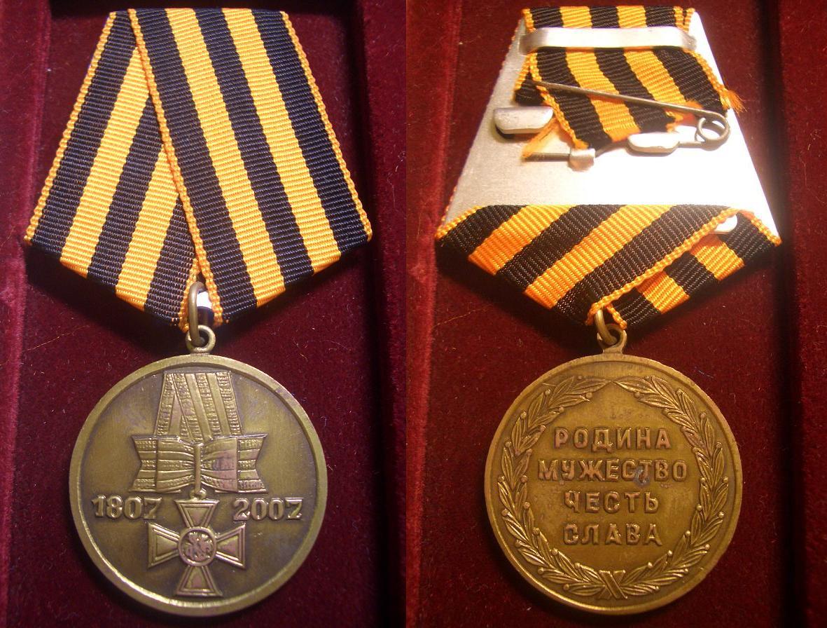 Медаль 200лет ордену георгия